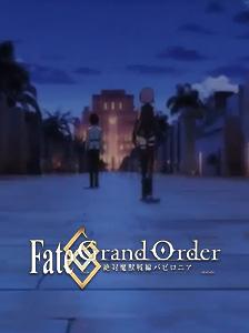 Fate/Grand Order: Babylonia