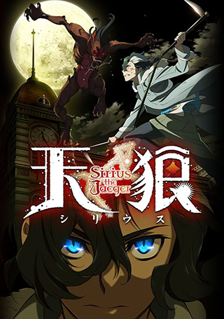 affiche-Sirius the Jaeger
