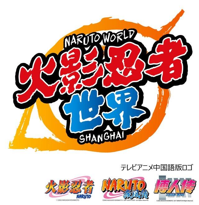 parc-naruto-world-logo