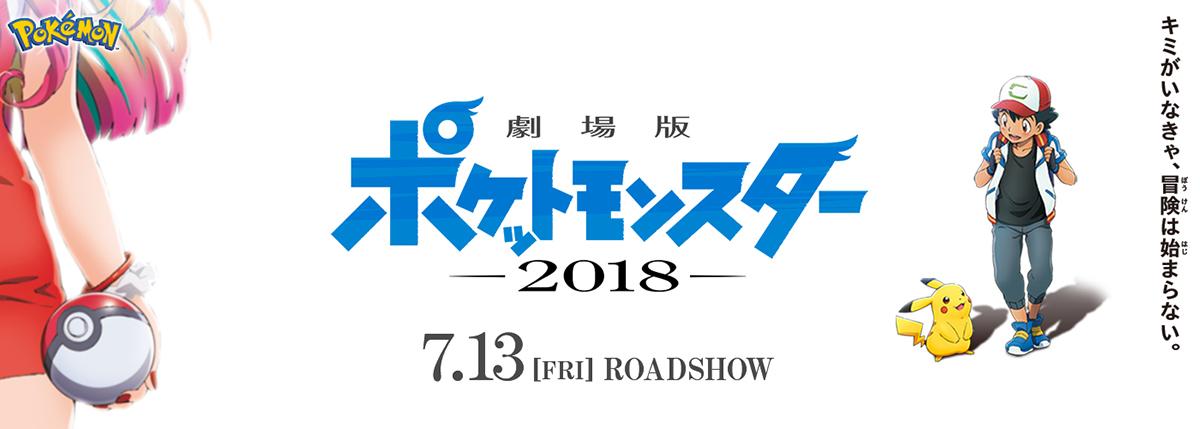 le-21eme-film-pokemon-annonce